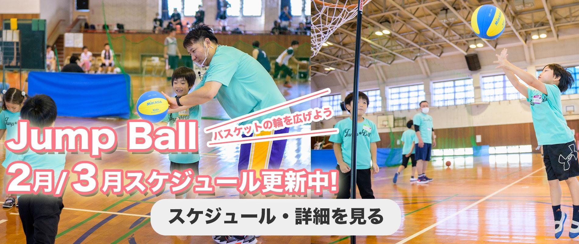 jumpball体験会
